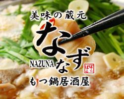 Offal Pot Dish and Izakaya Nazuna