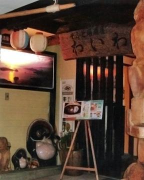 Soft Tavern Waiwai