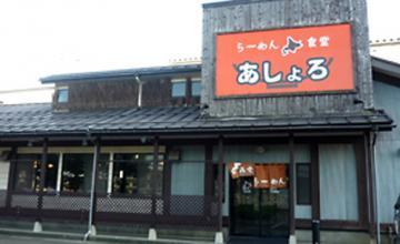 Ramen Shokudo Ashoro