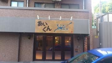 Aigun Kutsurogidoki Shunmi Chubo
