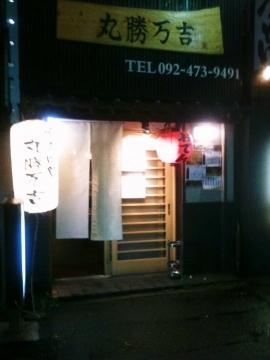Hakata Ajidokoro Marukatsu Mankichi