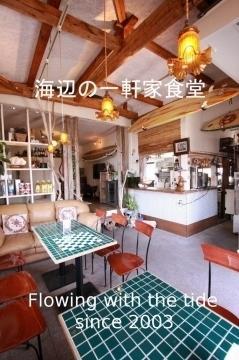 Kamogawa Maebara Kaigan Trattoria Imamura