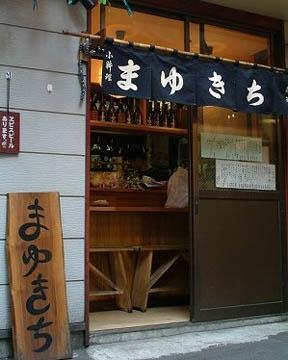 Mayukichi