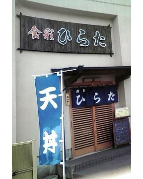 Shokusai Hirata