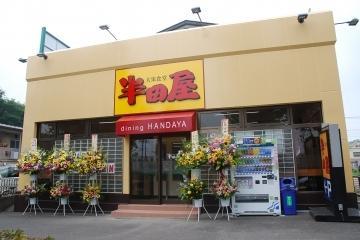 Handaya Tsukuba Daigaku Mae