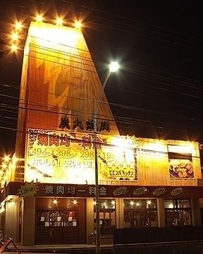 Yakinikuya Bibimba Kitchen, Miyakocho