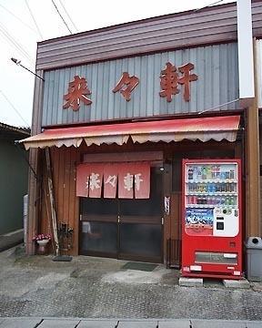 Shokudo Rairaiken