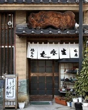 Hashimotoya Main Store