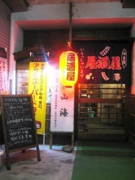 Kushiyaki Chubu Sankai
