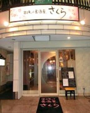 Fried Skewers Tavern Sakura