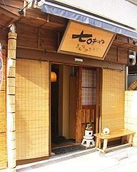 Shichimiya