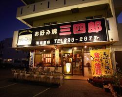 Okonomiyaki Sanshiro