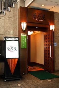 Suganoya Ginza-Dori