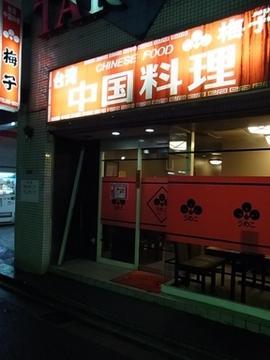 Taiwan Chinese Cuisine Umeko