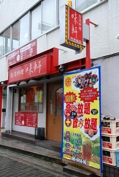 Taiwan Cuisine Ajiken