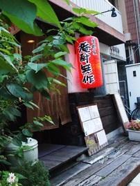 Ichuya Anchumusaku