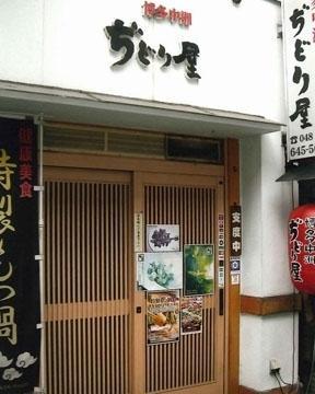 Hakata Nakasu Jidoriya Omiya