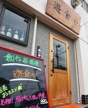 Sosaku Izakaya Yushokuya