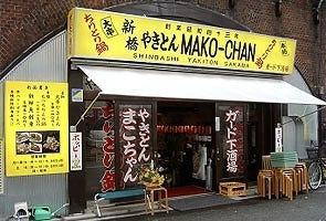Yakiton Makochan Under the Guard