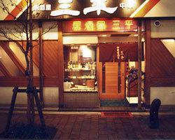 Tavern Sanpei