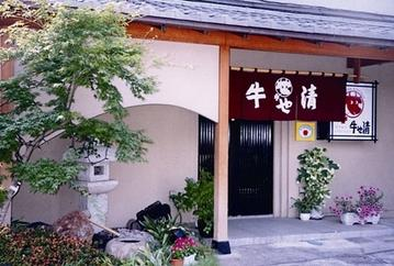 Gyuya Kiyoshi