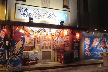 Suisan Sakaba Tokuzomaru