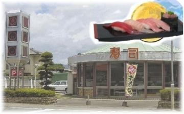 Sushi Madoka Hitoyoshi Inter