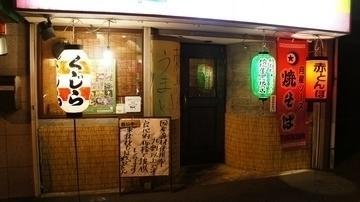 Izakayaakatonbo