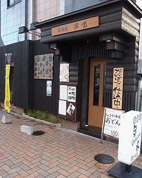 Izakaya Uomasa