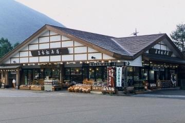 Sanbon Matsuchaya