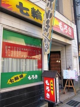 Shichirinyaki Moroki