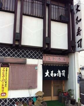 Yamatozushi