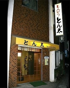 Kagoshima Tonkatsu Tonta