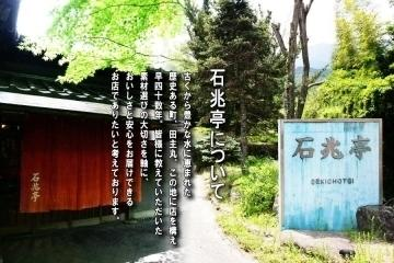 Sekichotei