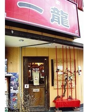 Izakaya Ichiryu