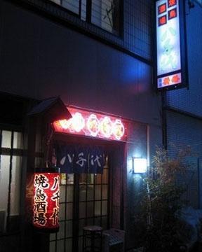 Yachiyo Yakitori Sakaba