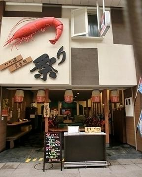 Tsuribori Restaurant Tsurimatsuri