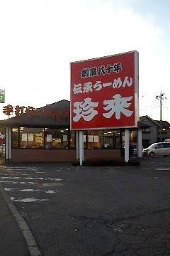 Chinrai Tsukuba Matsushiro