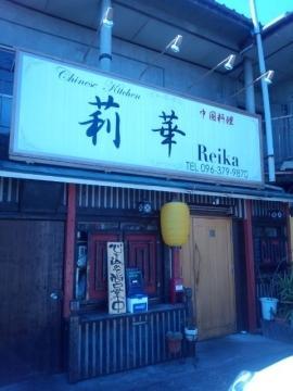 Chinese Cuisine Reika