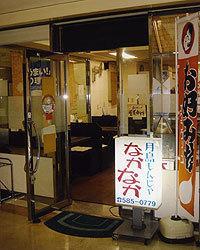Tsukishima Monja Nakanaka