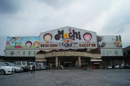 Taiwan Mochi Museum