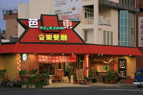 Patong Music Restaurant