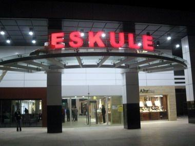 ‪Eskule Shopping Center‬
