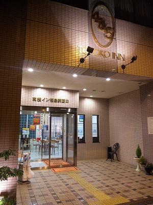 Toyoko Inn Fukushimaeki Nishiguchi