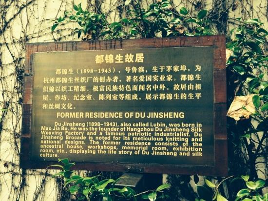 Former Residence of Du Jinsheng