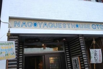 Nagoya Guesthouse Otohaya