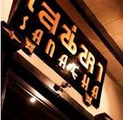 Saneha Restaurant