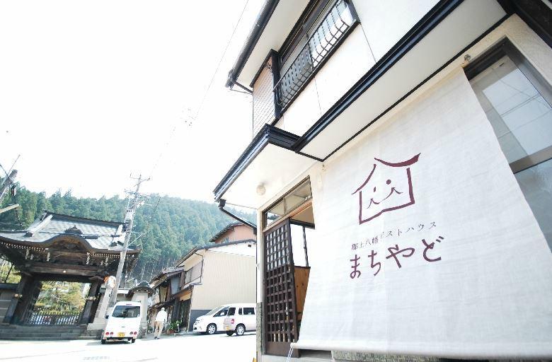 Machiyado