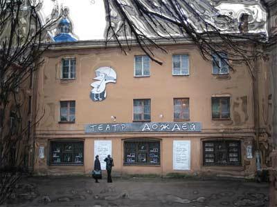 Teatr Dozhdey