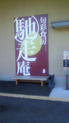 Shunsaisyokubo Chisoan